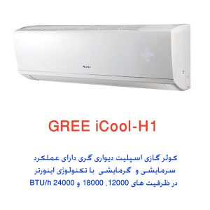 Gree iCool-h1