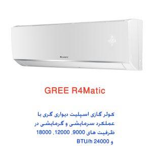 Gree R4Matic