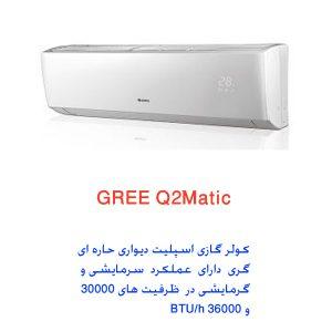 Gree Q2Matic