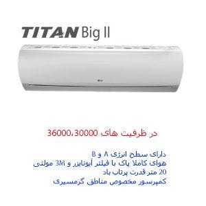 کولرگازی الجی مدل TITAN BIG